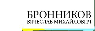 BRONNIKOV-VYACHESLAV-MIKHAYLOVICH-1